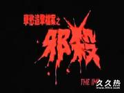 120部香港三级电影片段剪辑很精彩很经典CD-010  孽慾追擊檔案之邪殺