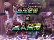 120部香港三级电影片段剪辑很精彩很经典CD-06 色欲城市之淫人師表