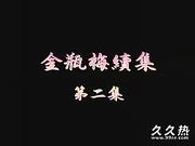 120部香港三级电影片段剪辑很精彩很经典CD-07 金瓶梅續集第2集