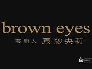 芸能人 原紗央莉 brown eyes