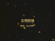 女神探偵【无码动漫】